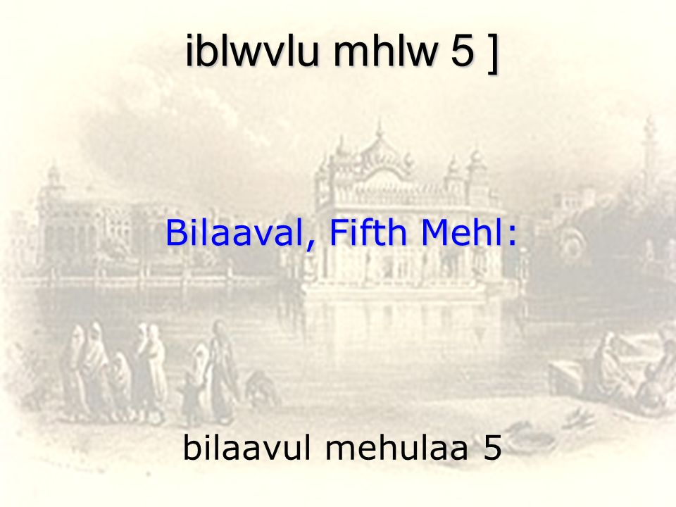 iblwvlu mhlw 5 ] Bilaaval, Fifth Mehl: bilaavul mehulaa 5